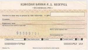 Izvozna-Banka-AD-Beograd-cek_slika_O_3324942